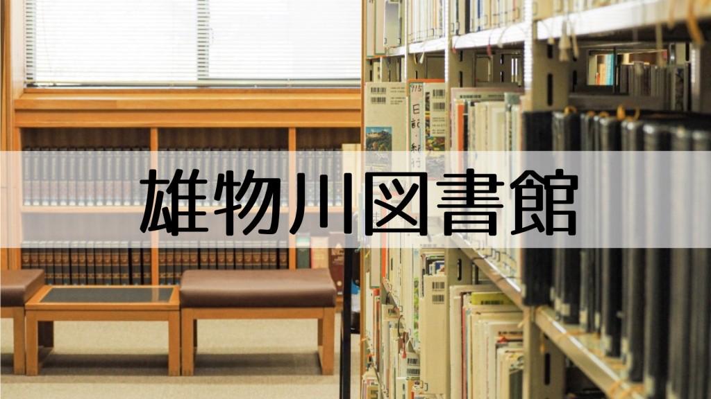 横手市立図書館では夏休みイベントを開催します!雄物川図書館『よるのとしょかん おはなし&きもだめし』