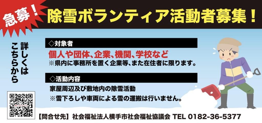【急募】除雪ボランティア活動者(個人及び団体)の募集