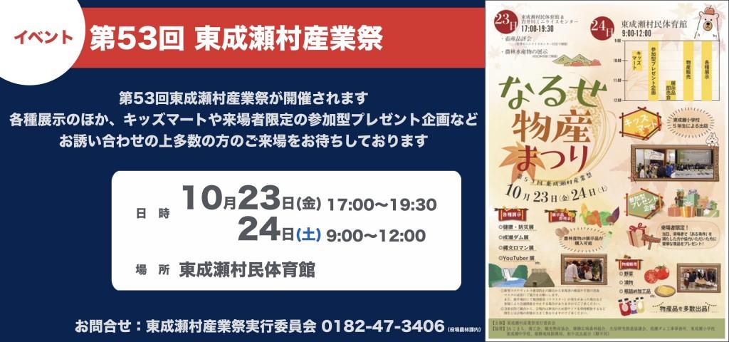 第53回 東成瀬村産業祭