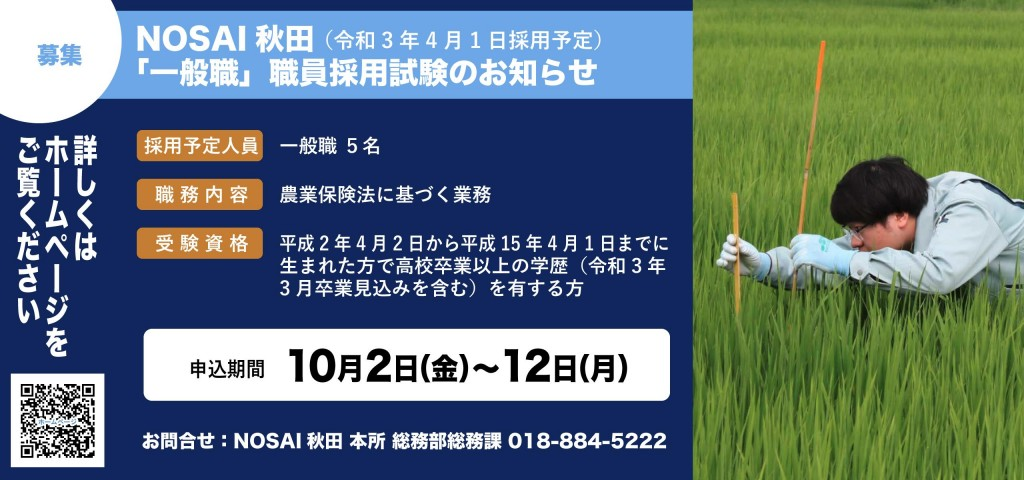 NOSAI秋田 「一般職」職員採用試験のお知らせ(令和3年4月1日採用予定)