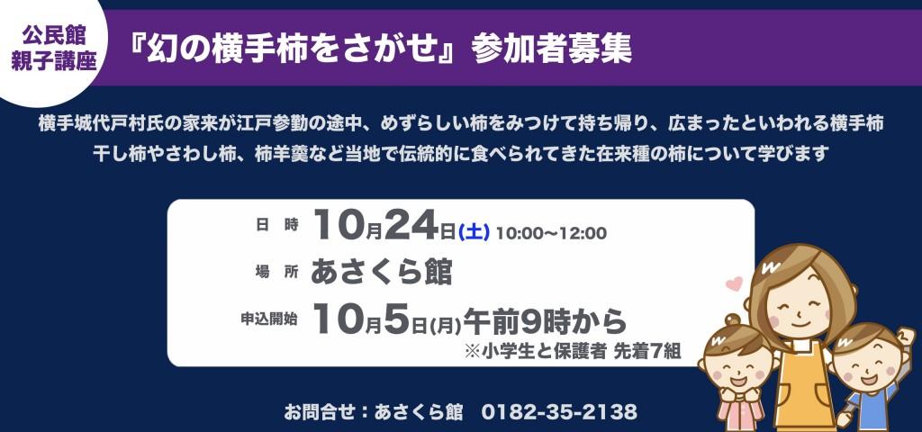 公民館親子講座『幻の横手柿をさがせ』参加者募集