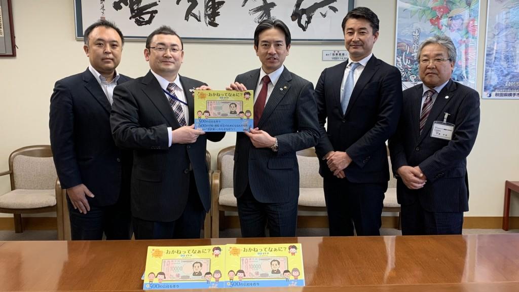 新紙幣「渋沢栄一」からお金の大切さを学ぶ絵本『おかねってなぁに?』を横手市に寄贈