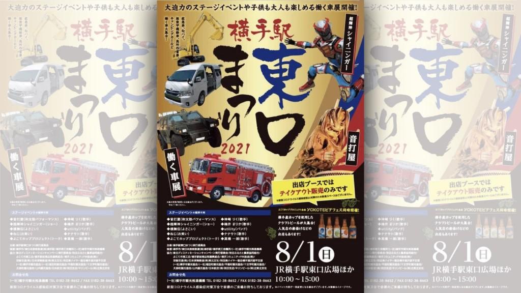 横手駅東口まつり2021