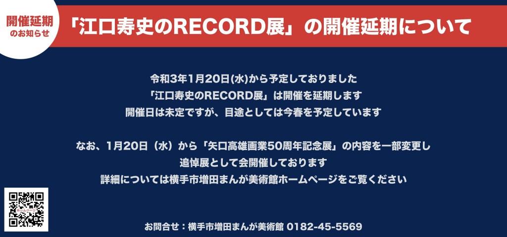 「江口寿史のRECORD展」の開催延期について