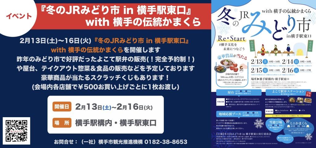 『冬のJRみどり市 in 横手駅東口』with 横手の伝統かまくら