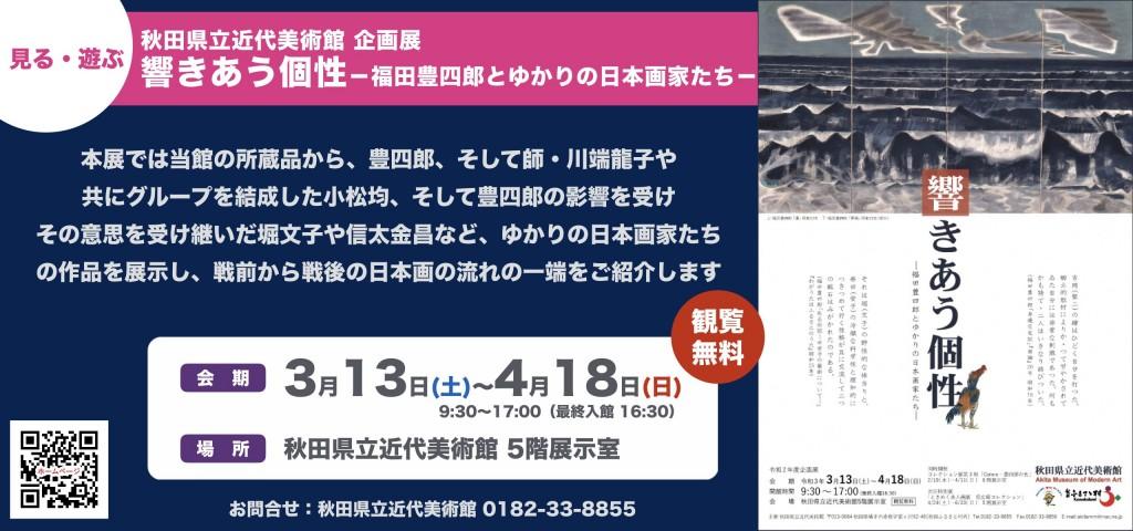 秋田県立近代美術館 企画展 響きあう個性-福田豊四郎とゆかりの日本画家たち-