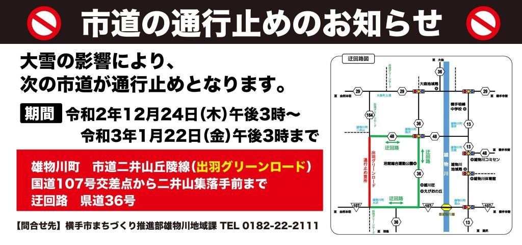 出羽グリーンロード通行止めのお知らせ(横手市雄物川町)