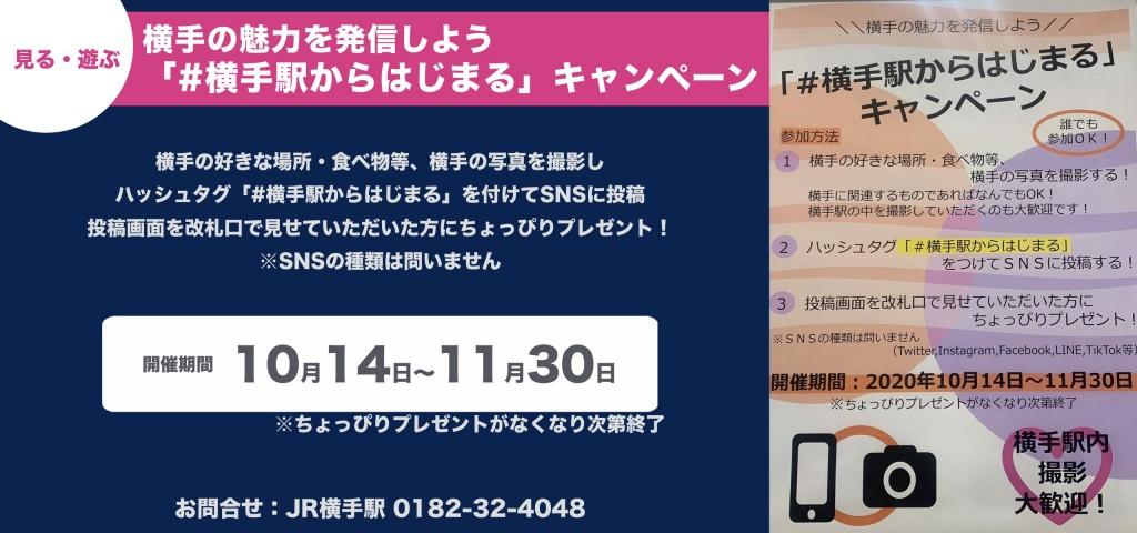 横手の魅力を発信しよう「#横手駅からはじまる」キャンペーン