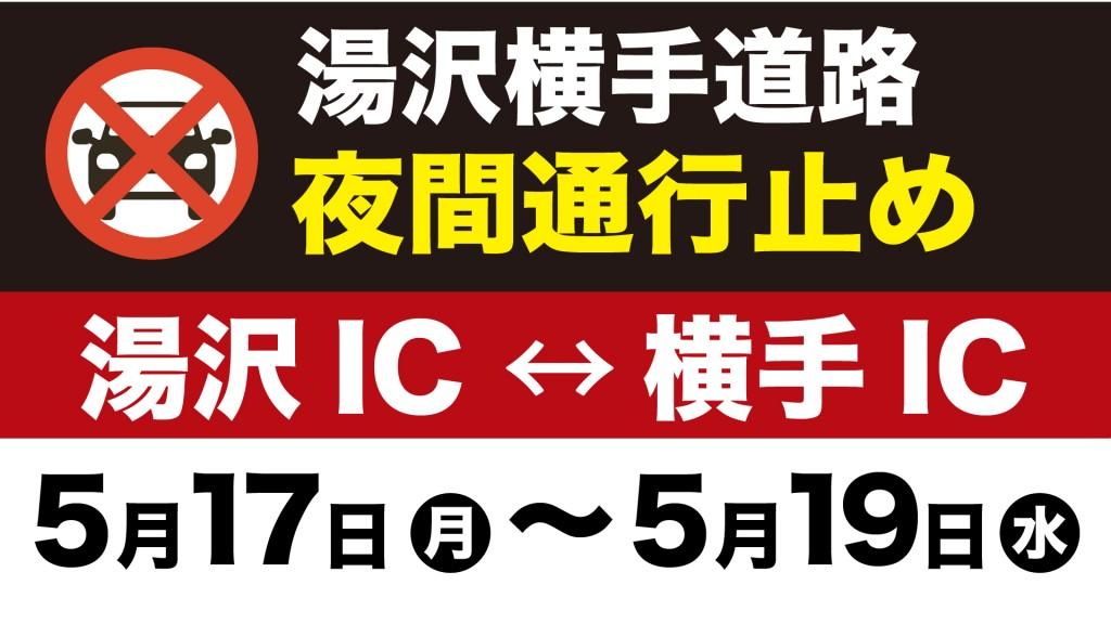 湯沢横手道路 湯沢IC~横手IC間(上下線) 夜間通行止予定