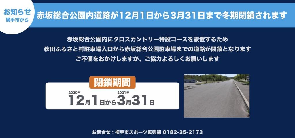 赤坂総合公園内道路が12月1日から3月31日まで冬期閉鎖されます