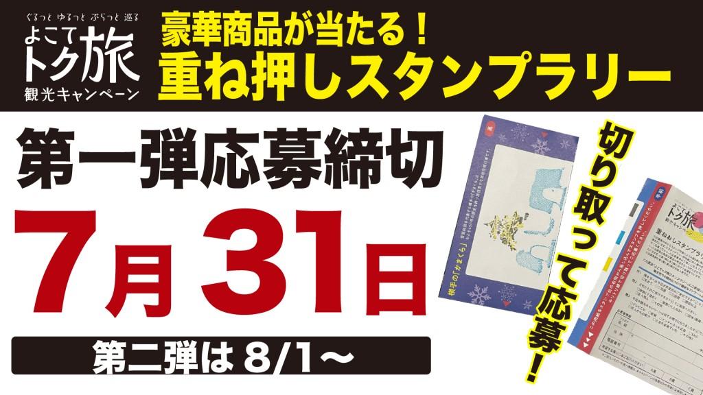 よこてトク旅観光キャンペーン 「重ねおしスタンプラリー」第一弾締切迫る!!