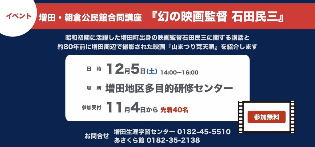 増田・朝倉公民館合同講座 『幻の映画監督 石田民三』