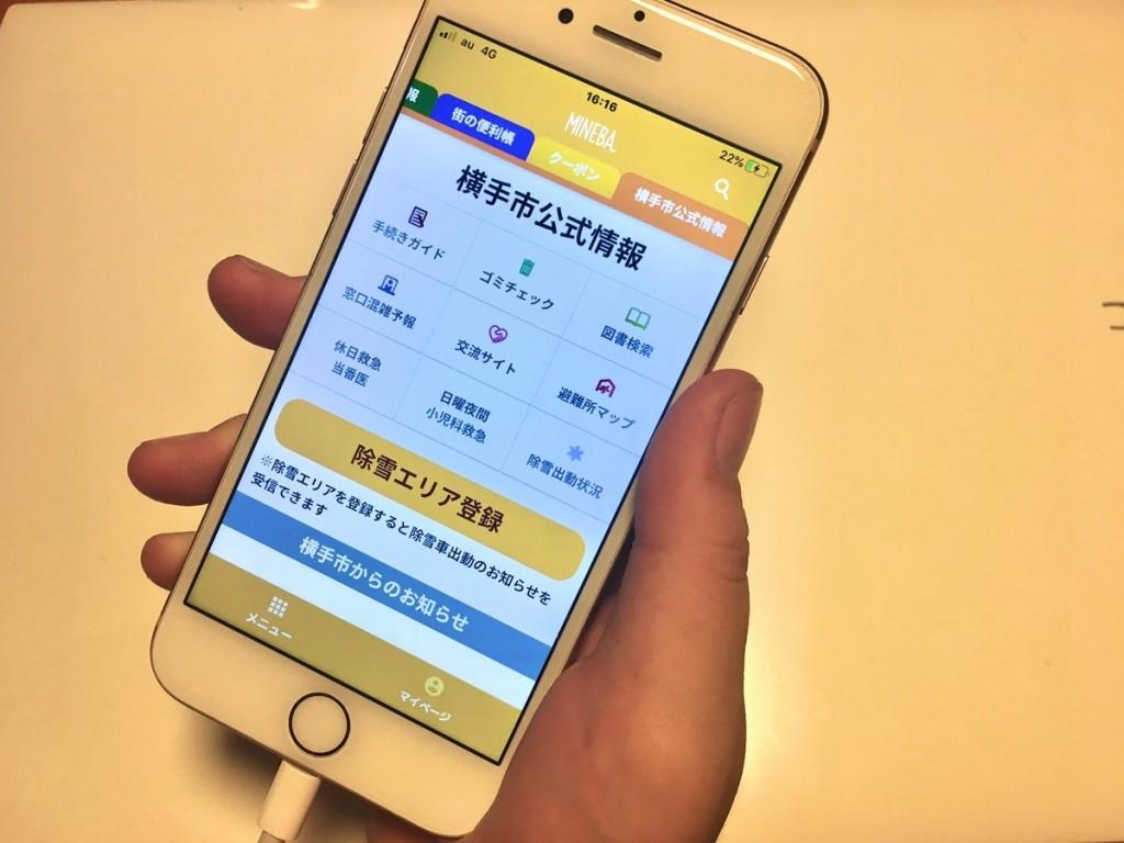 横手市民向け情報アプリ「MINEBA」が市の推奨アプリに