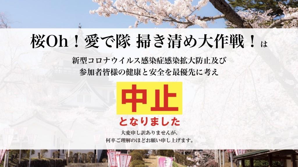 【中止】桜Oh!愛で隊 掃き清め大作戦!