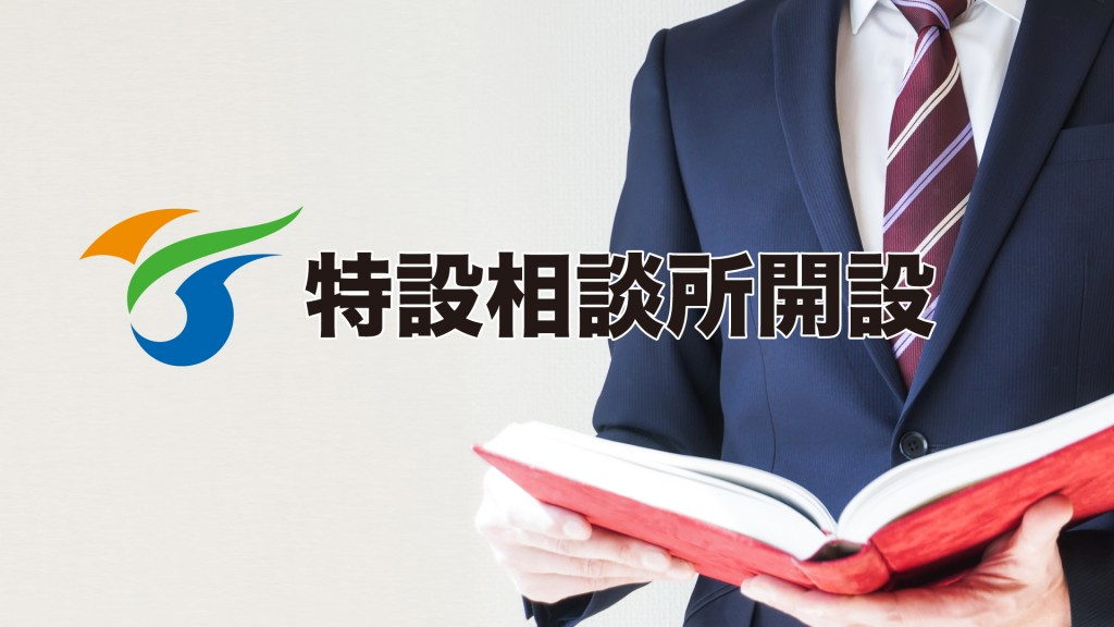 法務局 人権・困りごと特設相談所開設(無料)