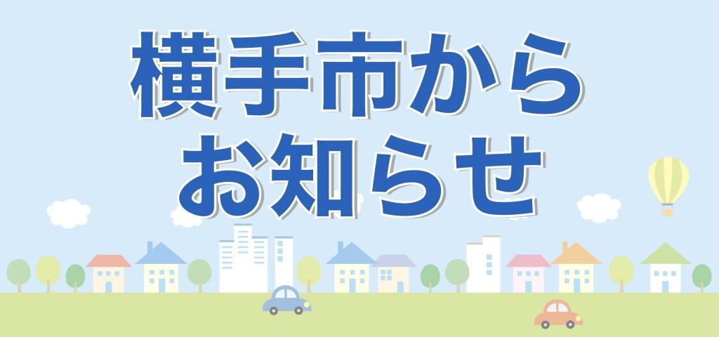 雄物川及び大雄地域雪捨場の閉鎖のお知らせ