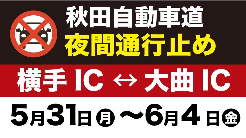 秋田自動車道 横手IC~大曲IC間(上下線) 夜間通行止予定
