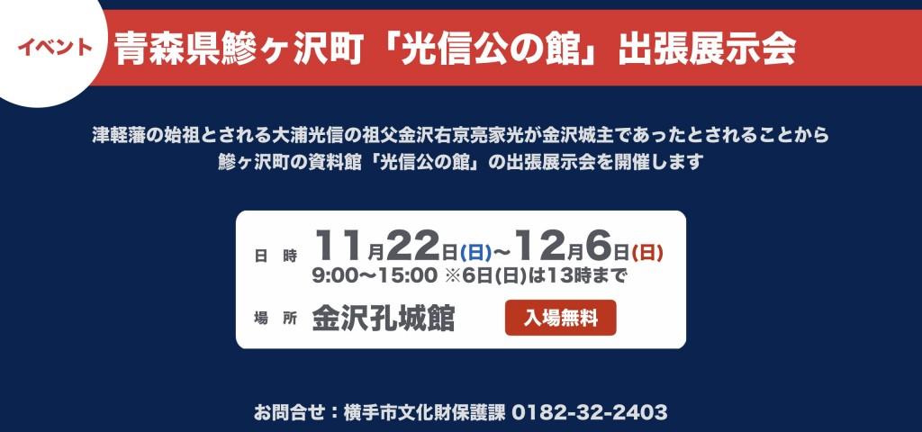 青森県鰺ヶ沢町「光信公の館」出張展示会