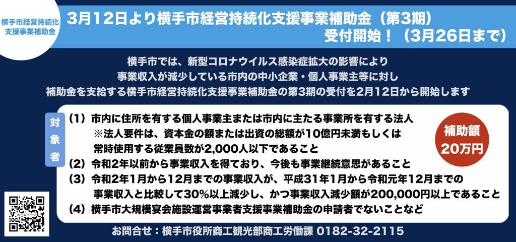 3月12日より横手市経営持続化支援事業補助金(第3期)受付開始!(3月26日まで)