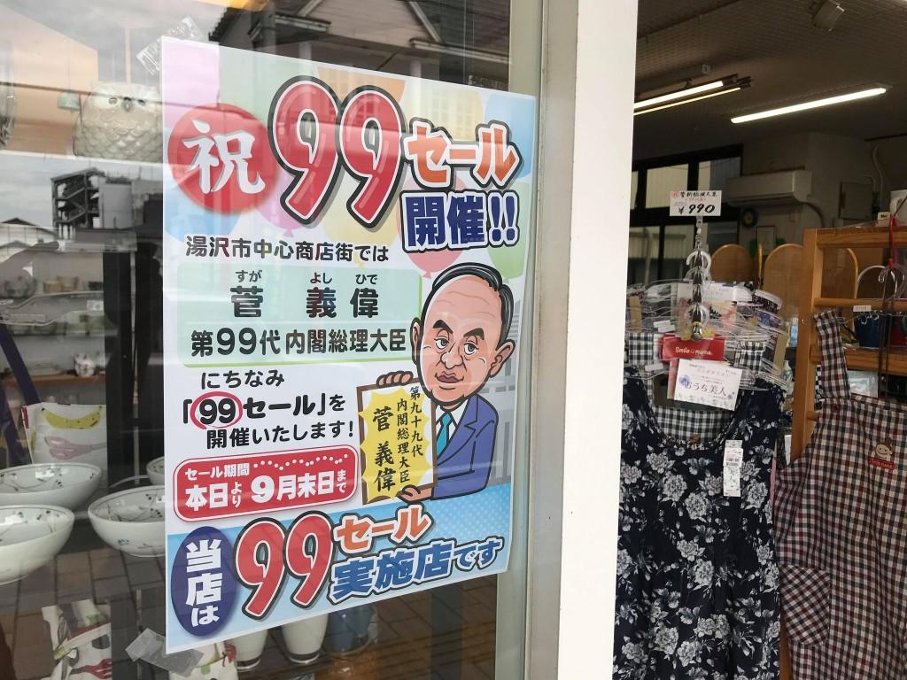 湯沢で菅首相誕生祝福ムード 市内4商店街で「99セール」も