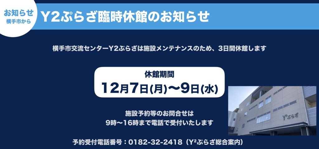 Y2ぷらざ臨時休館のお知らせ
