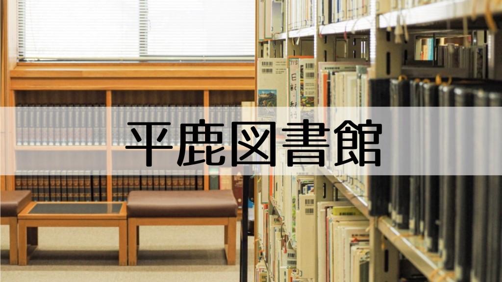横手市立図書館では夏休みイベントを開催します!平鹿図書館『よるのとしょかんおほしみ会』