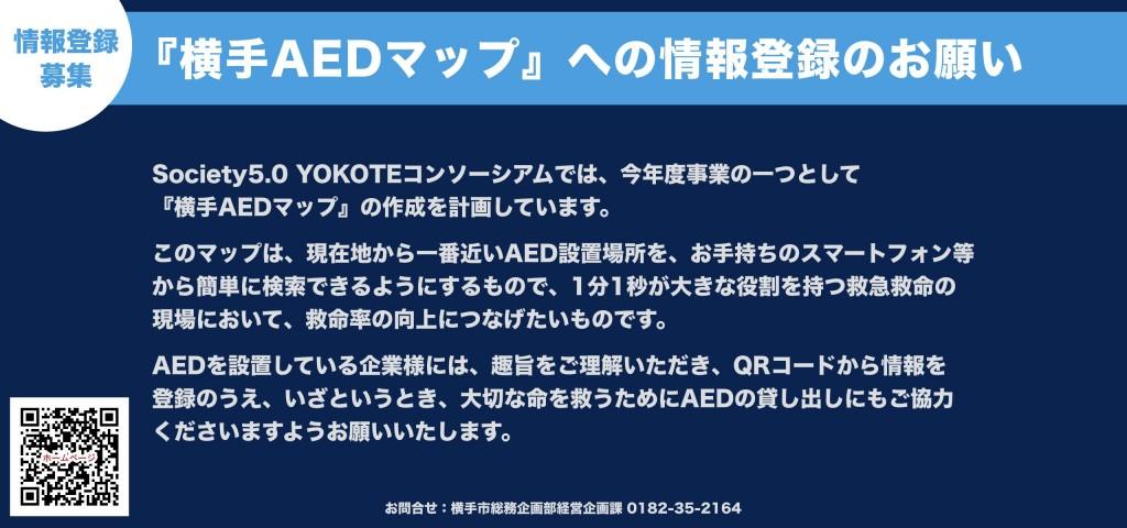 『横手AEDマップ』への情報登録のお願い