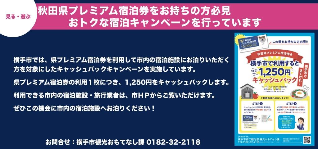 横手市内宿泊キャッシュバックキャンぺーン【市内宿泊支援事業】