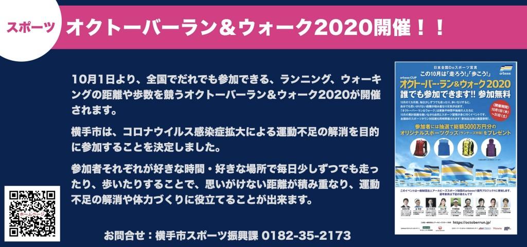オクトーバーラン&ウォーク2020開催!!