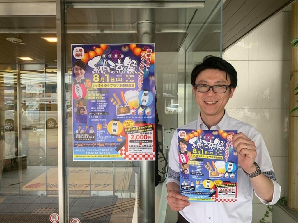 【延期】「夏祭り気分味わって」 横手駅前のホテルで納涼祭