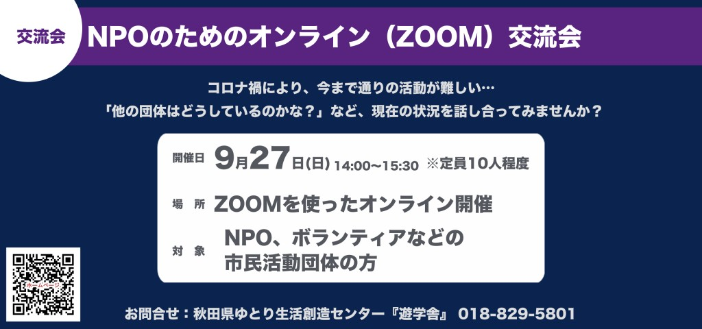 NPOのためのオンライン(ZOOM)交流会