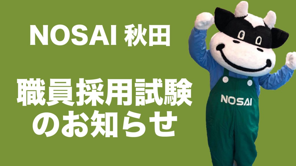 NOSAI秋田 「一般職」職員採用試験のお知らせ(令和4年4月1日採用予定)
