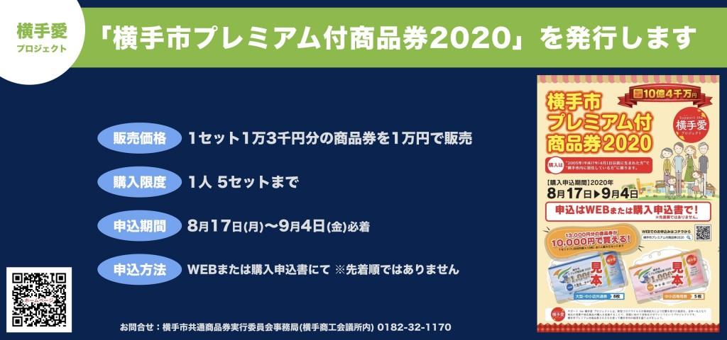 「横手市プレミアム付商品券2020」を発行します