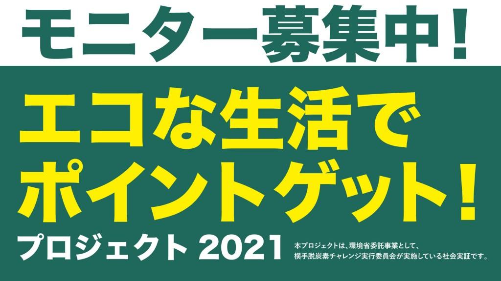 エコな生活でポイントゲットプロジェクト2021 モニター募集