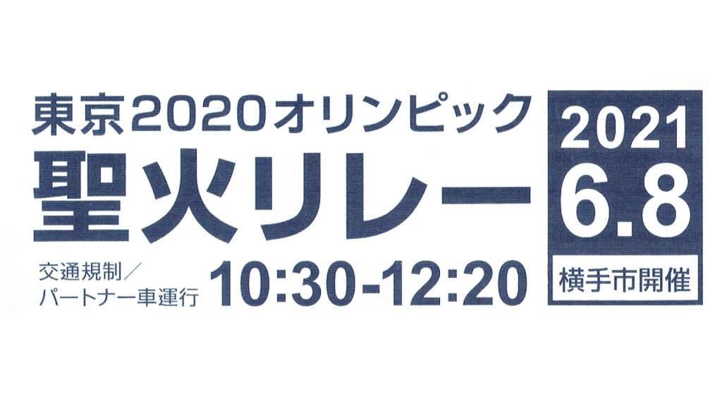 6月8日(火)横手市に東京2020オリンピック聖火リレーが行われます