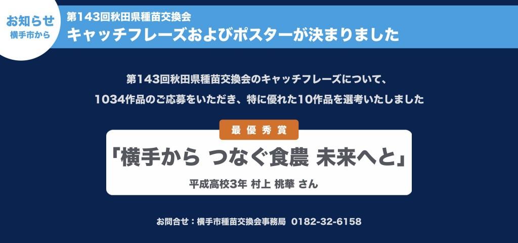 第143回秋田県種苗交換会キャッチフレーズおよびポスターが決まりました