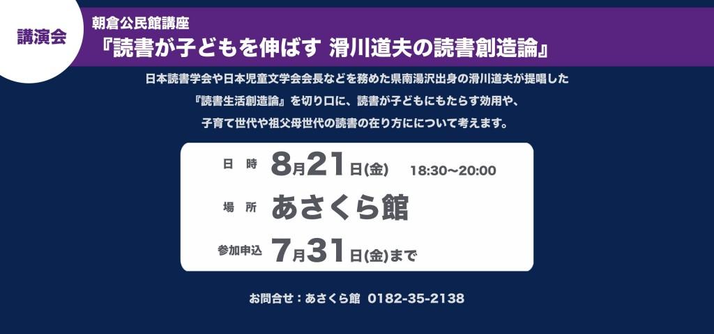 朝倉公民館講座 『読書が子どもを伸ばす 滑川道夫の読書創造論』 参加者募集