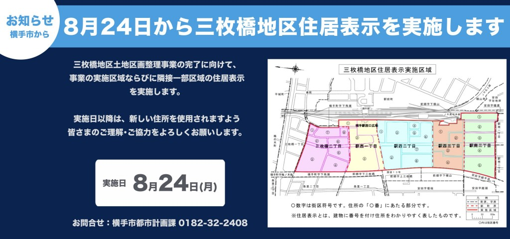 8月24日から三枚橋地区住居表示を実施します