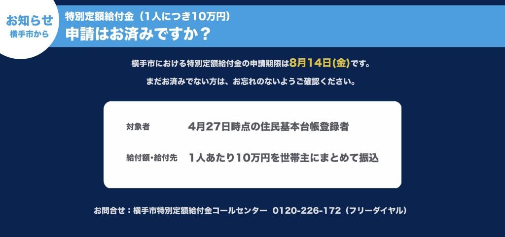 特別定額給付金(1人につき10万円) 申請はお済みですか?