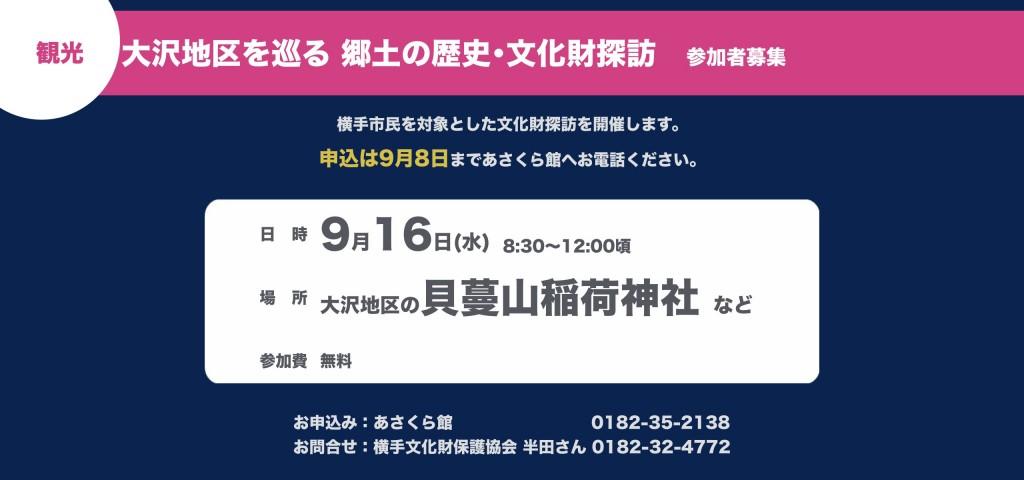 大沢地区を巡る 郷土の歴史・文化財探訪 参加者募集