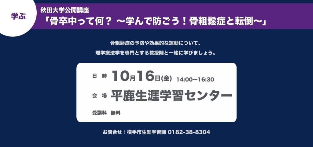 秋田大学公開講座「骨卒中って何? ~学んで防ごう!骨粗鬆症と転倒~」