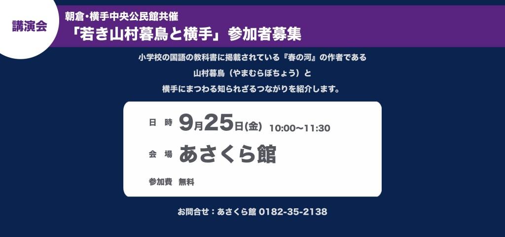朝倉・横手中央公民館共催 「若き山村暮鳥と横手」参加者募集
