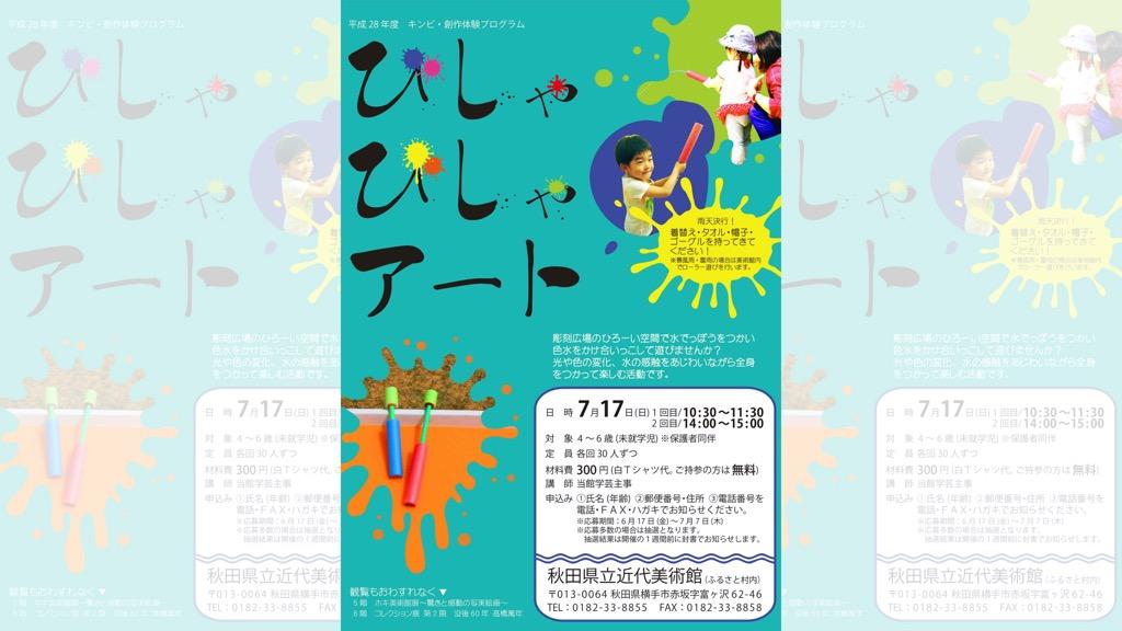 平成28年度 キンビ・創作体験プログラム「びしゃびしゃアート」開催