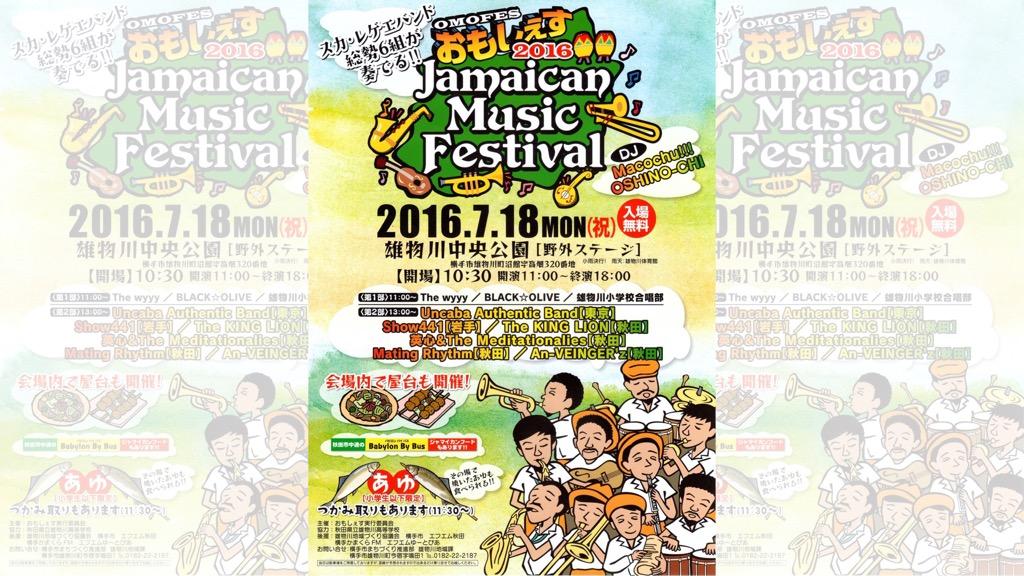 おもフェス・おもしぇす2016ジャマイカンミュージックフェスティバル