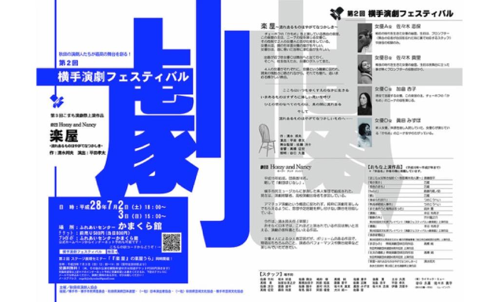 第2回 横手演劇フェスティバル開催