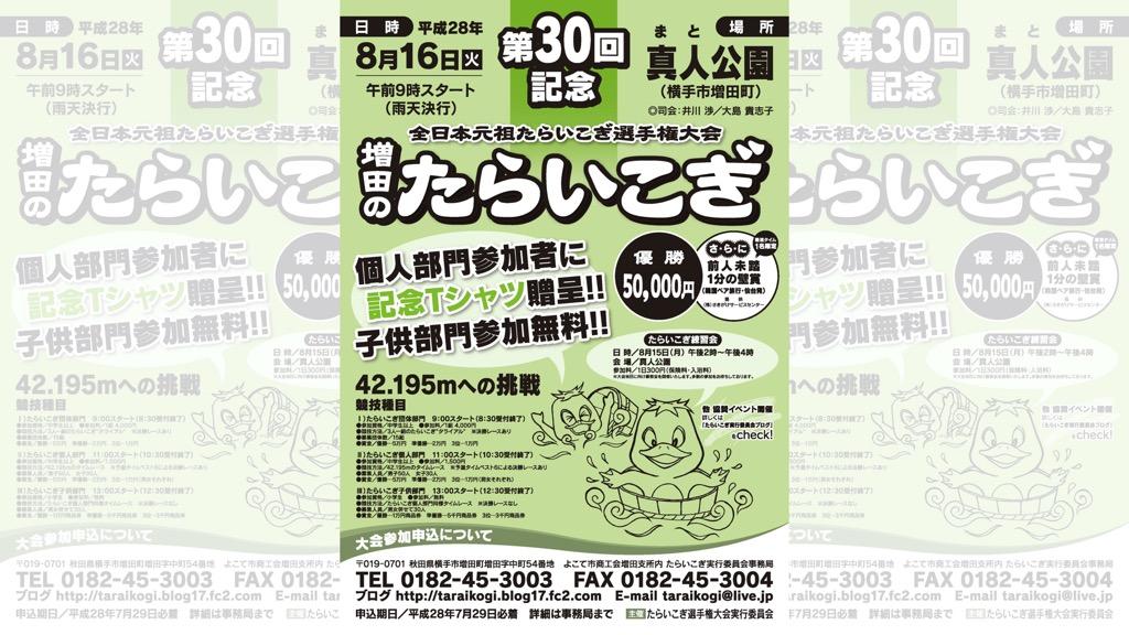 第30回増田のたらいこぎ開催 参加者募集中