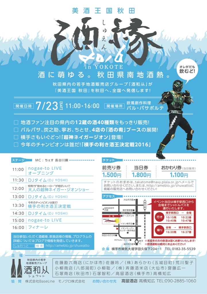 酒縁 2016 in YOKOTE開催