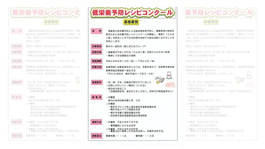 低栄養予防レシピコンクール レシピ募集中
