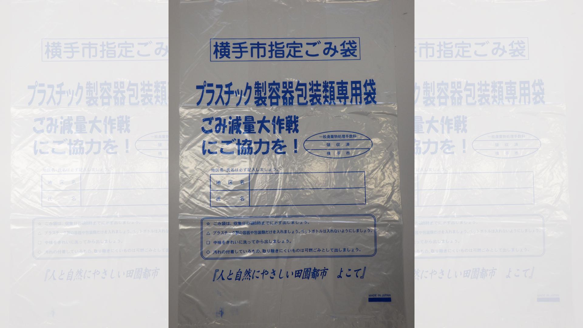 10月1日からプラスチック容器包装類ごみ袋の値段が変わります
