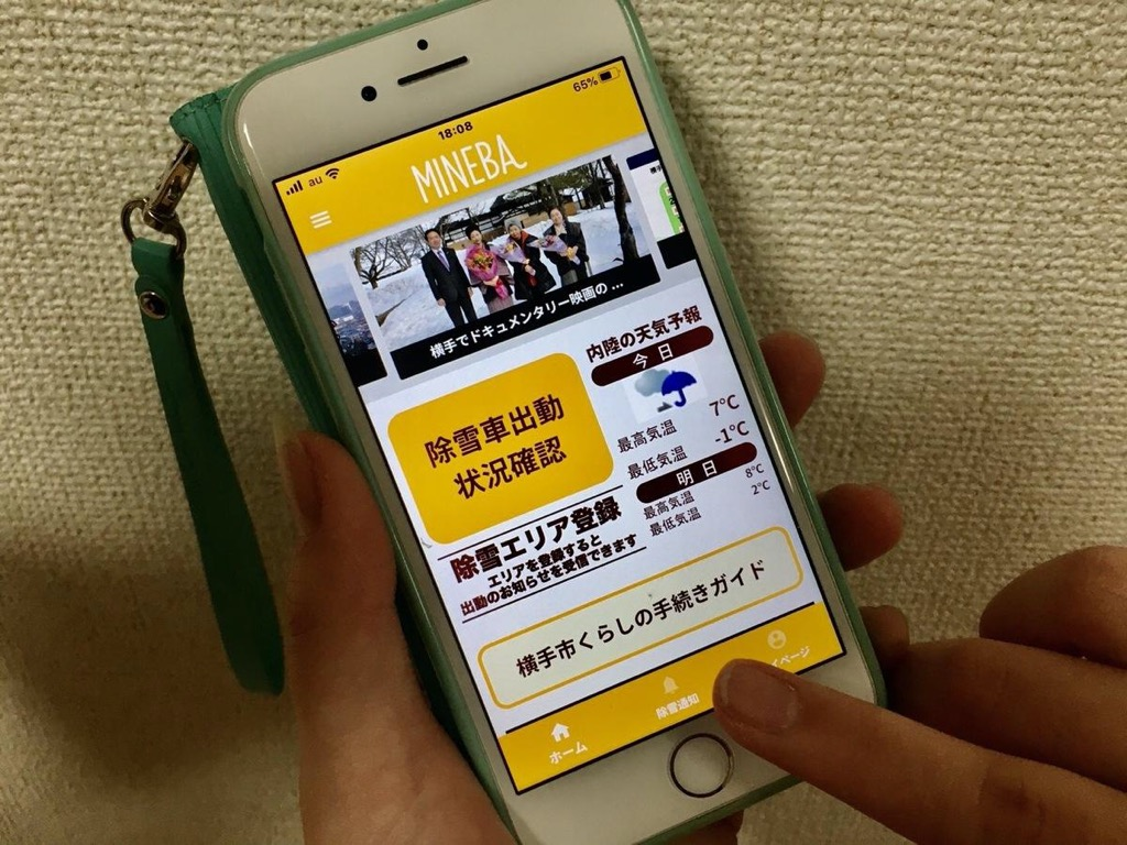 横手の市民向け情報アプリ「MINEBA」が運用開始1カ月